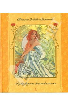 Пробуждение женственности - Т. Зинкевич-Евстигнеева
