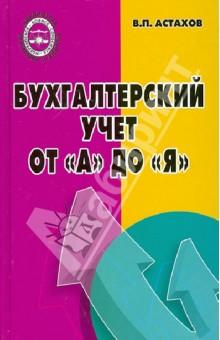 Бухгалтерский учет от А до Я - Владимир Астахов