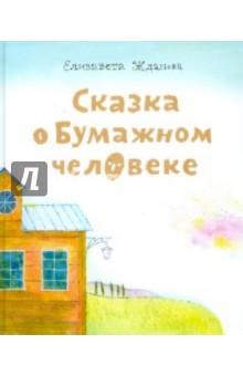 Сказка о бумажном человеке - Елизавета Жданова