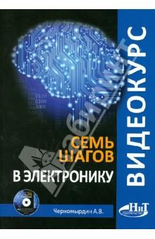 Видеокурс: семь шагов в электронику (+CD) - А. Черномырдин