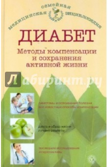 Диабет. Методы компенсации и сохранения активной жизни - Наталья Данилова
