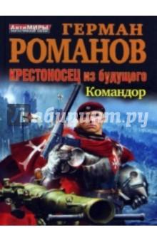 Крестоносец из будущего. Командор - Герман Романов