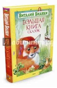 Виталий Бианки - Большая книга сказок обложка книги