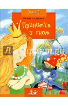 Принцесса и Гном - Римма Алдонина