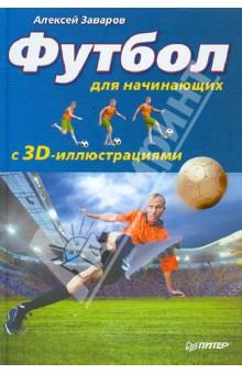 Футбол для начинающих с 3D-иллюстрациями - Алексей Заваров