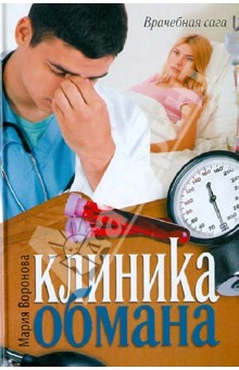Клиника обмана - Мария Воронова