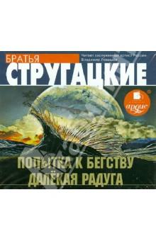 Купить аудиокнигу: Аркадий и Борис Стругацкие. Попытка к бегству. Далекая Радуга (повести, читает Владимир Левашев, на диске)