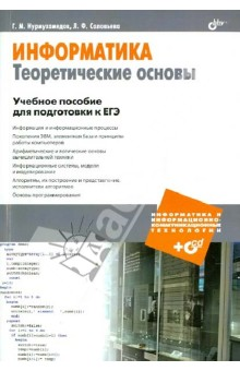 Информатика. Теоретические основы. Учебное пособие для подготовки к ЕГЭ (+CD) - Нурмухамедов, Соловьева