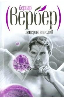 Империя ангелов - Бернар Вербер