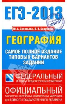ЕГЭ-2013. География. Самое полное издание типовых вариантов заданий - Барабанов, Соловьева