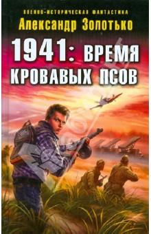 1941: Время кровавых псов - Александр Золотько