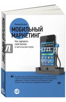 Мобильный маркетинг. Как зарядить свой бизнес в мобильном мире - Леонид Бугаев