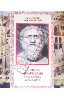 Лучшие афоризмы всех времен и народов - Александр Кожевников