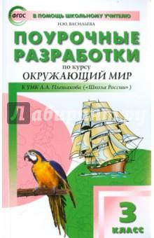 Решебник Окружающий Мир 2 Класс Школа России 1 Часть