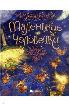 Гримм Якоб и Вильгельм - Маленькие человечки обложка книги