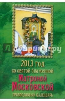 2013 год со святой блаженной Матроной Московской. Православный календарь