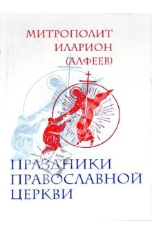 Праздники Православной Церкви - Иларион Митрополит