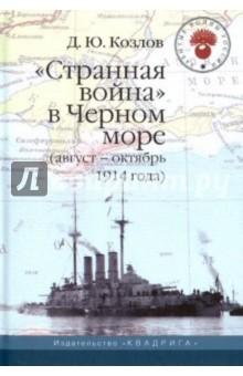 Странная война в Черном море (август-октябрь 1914 года) - Денис Козлов
