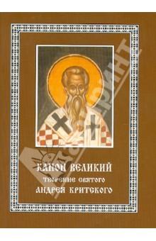 Канон Великий. Творение святого Андрея Критского - Андрей Критский изображение обложки