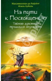 На пути к Посвящению. Тайная духовная традиция ануннаков - Де, Арбель