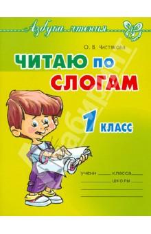 Читаю по слогам. 1 класс - Ольга Чистякова