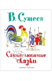 Владимир Сутеев - Самые любимые сказки обложка книги