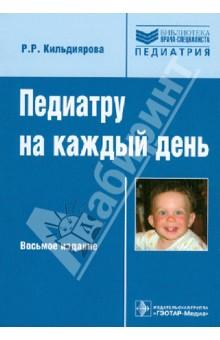 Педиатру на каждый день: справочник - Рита Кильдиярова