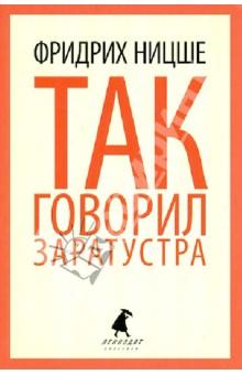 Так говорил Заратустра. Книга для всех и ни для кого - Фридрих Ницше