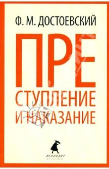 Преступление и наказание - Федор Достоевский