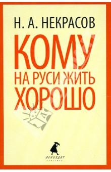 Кому на Руси жить хорошо - Николай Некрасов