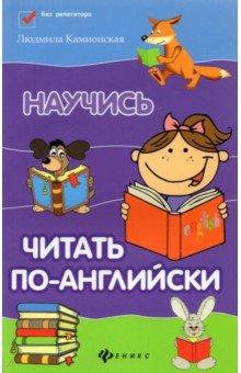 Людмила  Камионская  -  Научись  читать  по-английски  обложка  книги