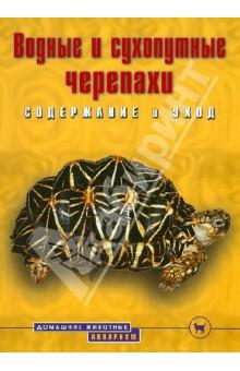 Водные и сухопутные черепахи. Содержание и уход - Джон Коборн