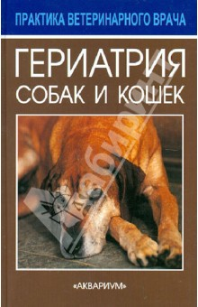 Гериатрия собак и кошек - Майк Дейвис