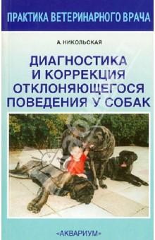 Диагностика и коррекция отклоняющегося поведения у собак - Анастасия Никольская