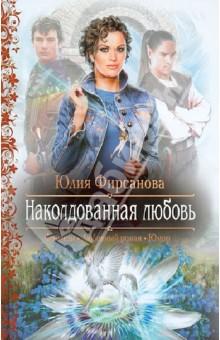 Наколдованная любовь - Юлия Фирсанова