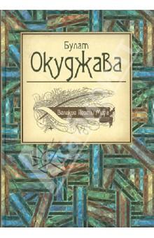 Великие поэты мира - Булат Окуджава