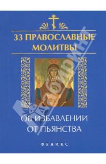 33 православные молитвы об избавлении от пьянства - Елена Елецкая