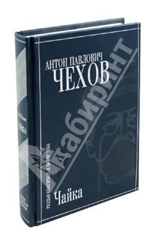 Чайка. Пьесы и рассказы - Антон Чехов