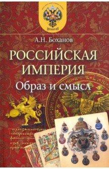 Российская Империя. Образ и смысл - Александр Боханов