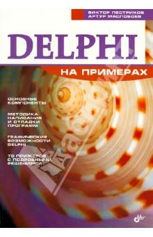 Delphi на примерах - Пестриков, Маслобоев