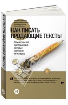 Как писать продающие тексты. Коммерческие предложения, которые приносят миллионы - Парабеллум, Мрочковский, Бенко, Белевич