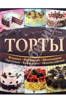 Торты - Эткер Д-р