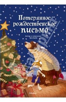 Валько - Потерянное рождественское письмо обложка книги