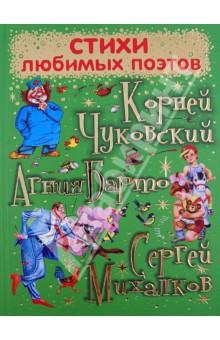 Стихи любимых поэтов - Чуковский, Михалков, Барто