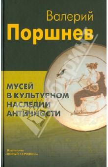Мусей в культурном наследии античности - Валерий Поршнев