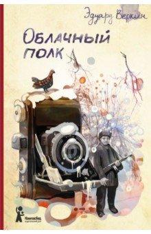 Облачный полк - Эдуард Веркин