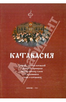 Катавасия. Сборник текстов катавасий с нотными примерами ирмологических гласов и изложением уства