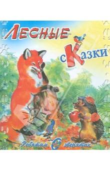 Лесные сказки - Николай Сладков