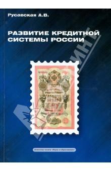 Развитие кредитной системы России: Монография - Алевтина Русавская