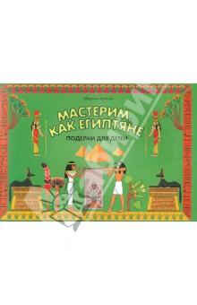 Мастерим, как египтяне: поделки для детей - Мэриан Броида